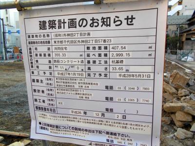 秋葉原15-0214-08