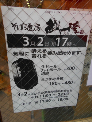 秋葉原15-0221-03