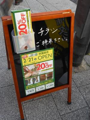 秋葉原15-0221-06