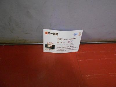 秋葉原15-0221-11