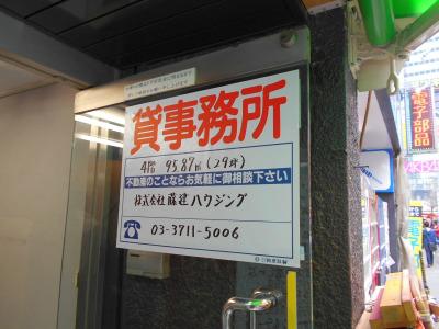 秋葉原15-0321-08