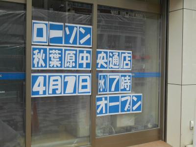秋葉原15-0321-16