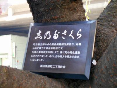 秋葉原15-0328-04