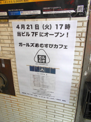 秋葉原15-0425-16