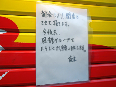 秋葉原15-0516-10