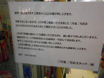 秋葉原15-0905-15