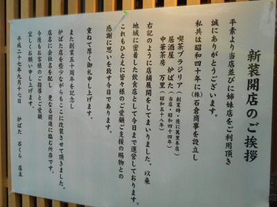 秋葉原15-0926-16