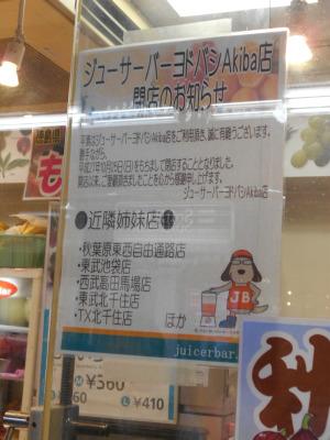 秋葉原15-1024-04