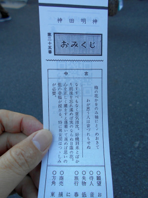 秋葉原16-0110-05