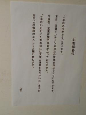 秋葉原16-0110-18