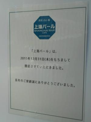 秋葉原16-0110-20
