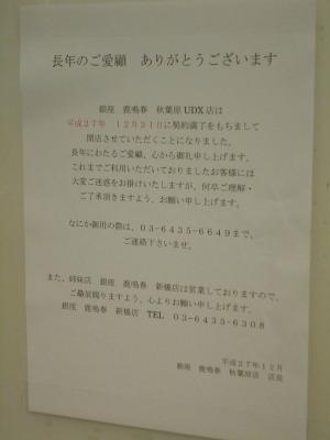 秋葉原16-0110-26