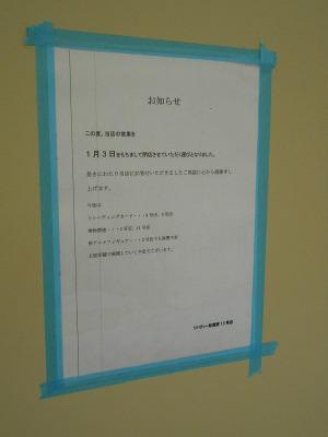 秋葉原16-0116-04