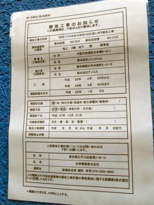 秋葉原16-0227-13