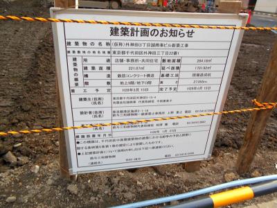 秋葉原16-0227-19