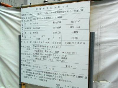 秋葉原16-0409-14