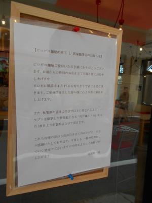 秋葉原16-0409-18