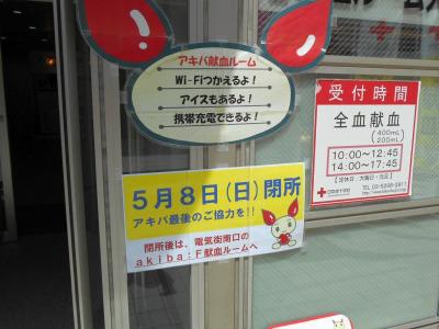 秋葉原16-0507-03