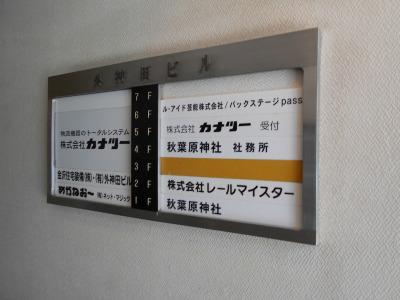 秋葉原16-0521-08