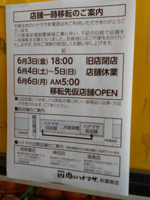 秋葉原16-0521-14