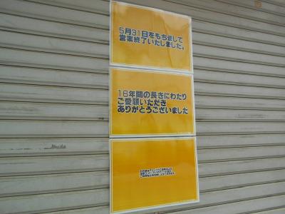 秋葉原16-0604-09