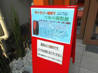 秋葉原16-0618-08