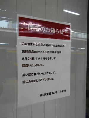 秋葉原16-0827-02