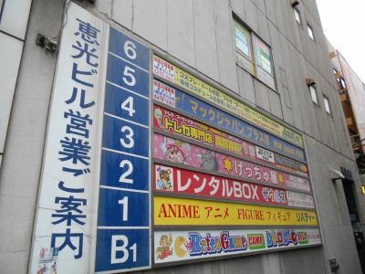 秋葉原16-0827-09