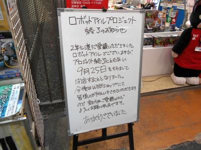秋葉原16-0903-10
