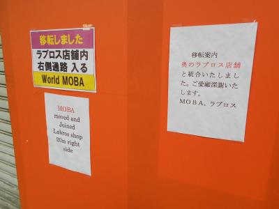 秋葉原16-1105-08