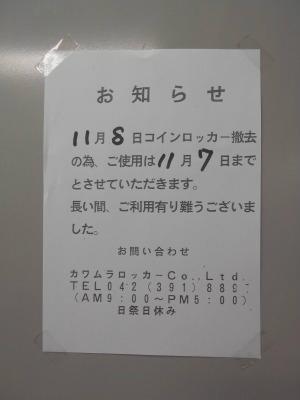 秋葉原17-1104-06