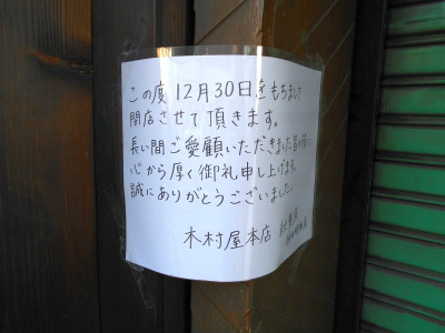秋葉原17-0107-10