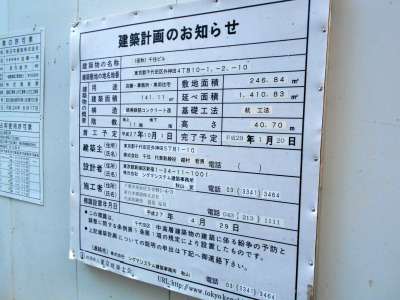 秋葉原17-0107-14