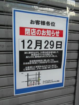 秋葉原17-0107-16