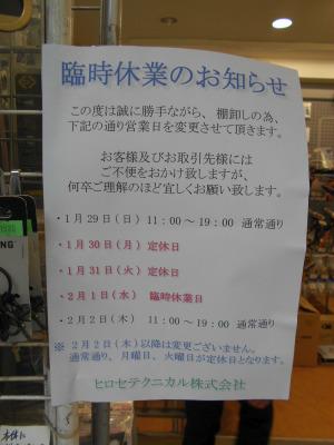 秋葉原17-0128-10