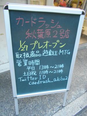 秋葉原17-0128-12