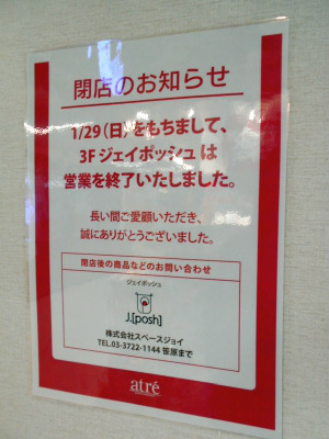 秋葉原17-0204-03