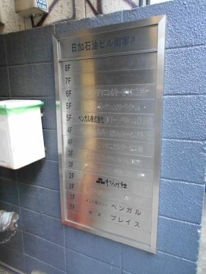 秋葉原17-0211-15