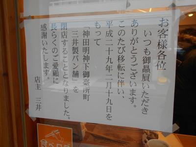 秋葉原17-0218-04