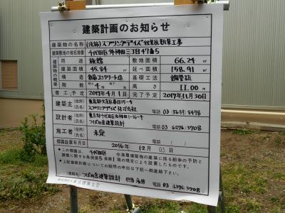 秋葉原17-0218-14