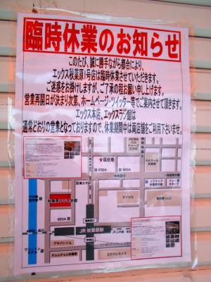 秋葉原17-0304-11
