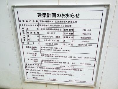 秋葉原17-0304-16
