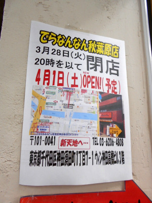 秋葉原17-0325-04
