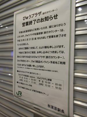 秋葉原17-0401-07