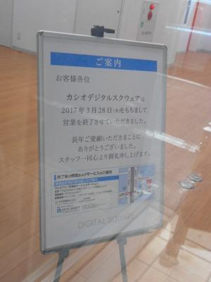 秋葉原17-0401-20