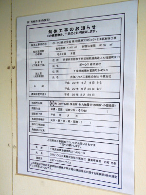 秋葉原17-0401-32