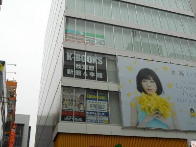 秋葉原17-0408-04