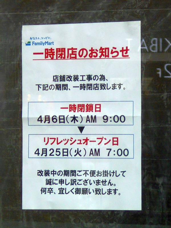 夜を往け akihabara p