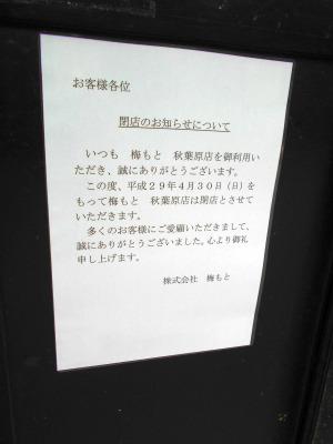 秋葉原17-0422-03