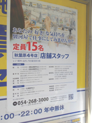 秋葉原17-0429-06